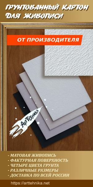 Грунтованный картон для живописи Арттехника