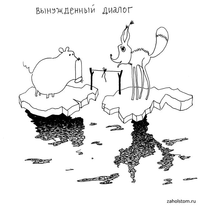 """""""Вынужденный диалог"""". Автор Алексей Епишин"""