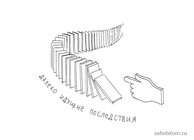 """""""Далеко идущие последствия"""". Автор Алексей Епишин"""
