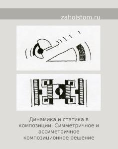 Динамика и статика в композиции. Симметричное и ассиметричное композиционное решение