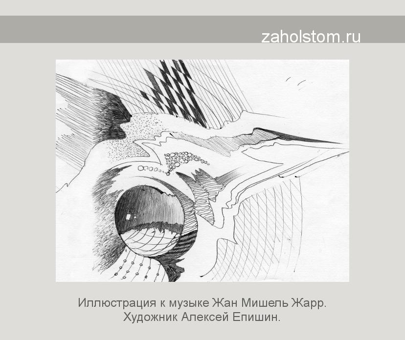 Иллюстрация к музыке Жан Мишель Жарр_таблица к статье