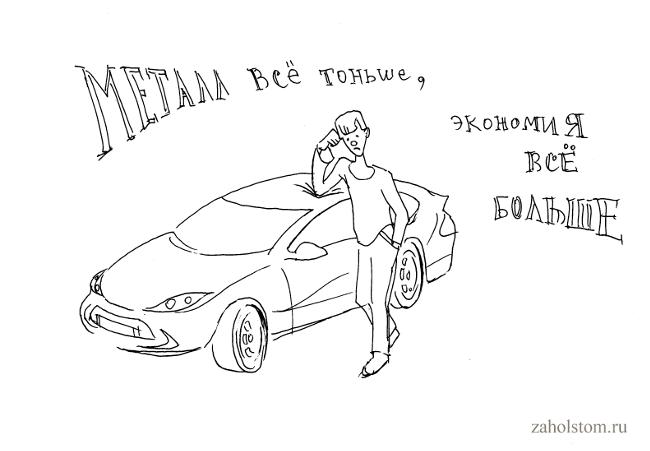 """""""Металл все тоньше, экономия все больше"""". Автор Алексей Епишин"""