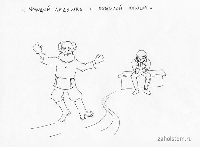 """""""Молодой дедушка и пожилой юноша"""". Автор Алексей Епишин"""