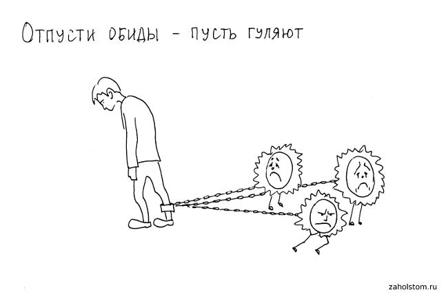 """""""Отпусти обиды - пусть гуляют"""". Автор: Алексей Епишин"""