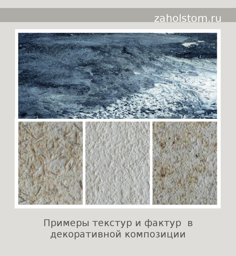 Примеры текстур и фактур в декоративной композиции