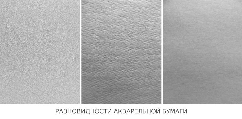 Разновидности акварельной бумаги