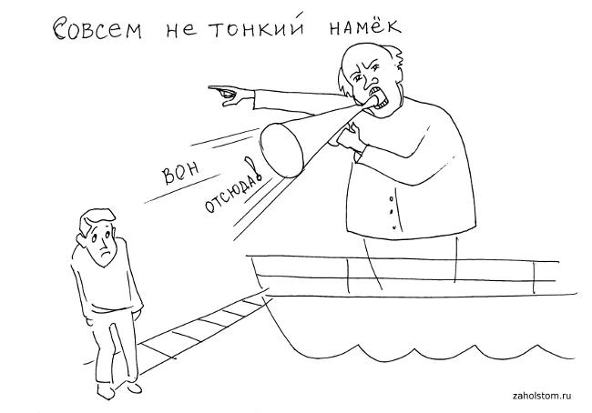 """""""Совсем не тонкий намёк"""". Автор: Алексей Епишин"""