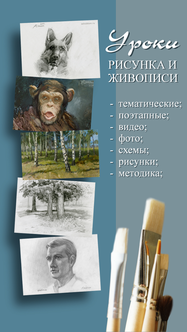 Уроки рисунка и живописи