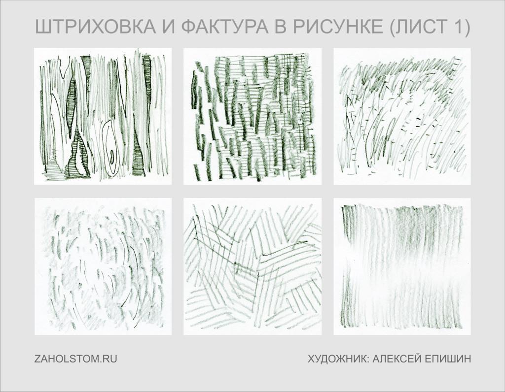 Штриховка и фактура в рисунке 001