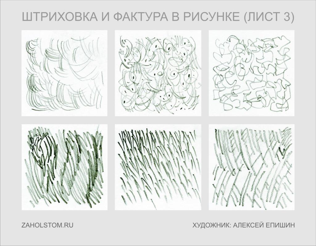 Штриховка и фактура в рисунке 003