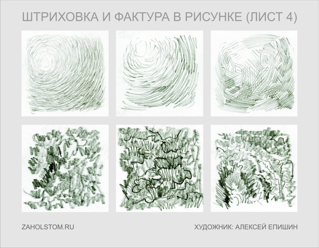 Штриховка и фактура в рисунке 004