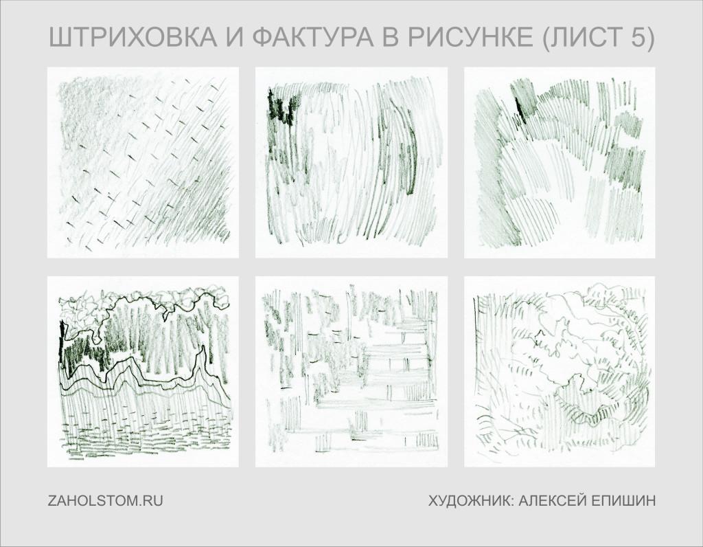 Штриховка и фактура в рисунке 005