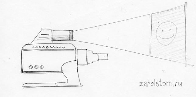 Эпидиаскоп для художника