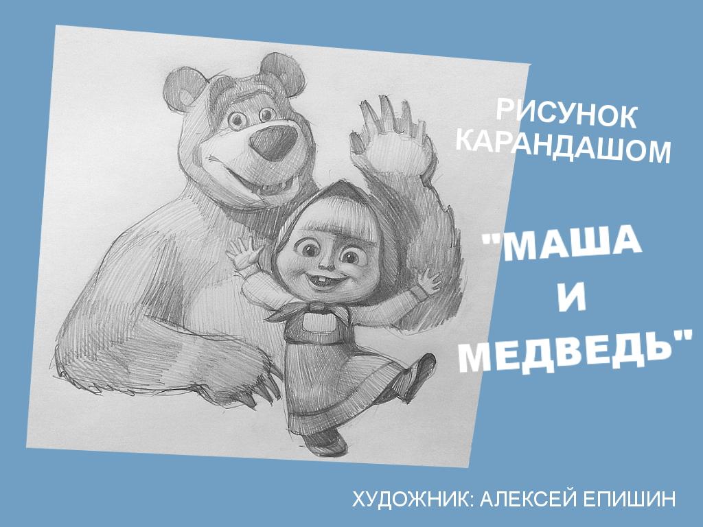 000 Маша и Медведь. Поэтапный рисунок карандашом. Заголовок