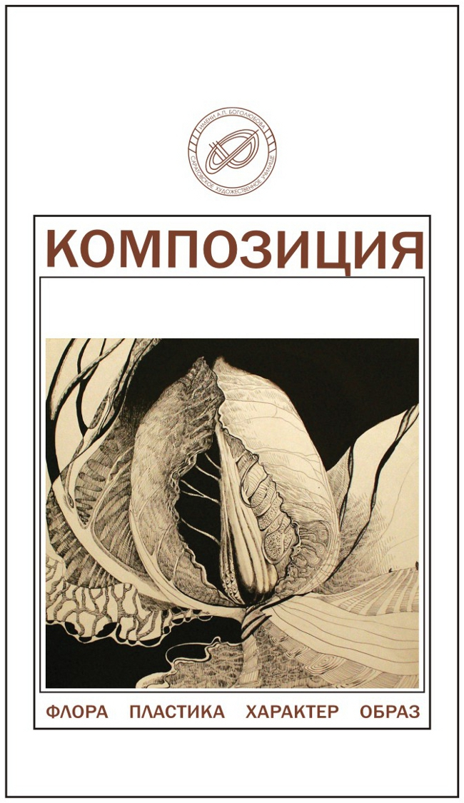 001 Азбука дизайна Шкунов А.А.