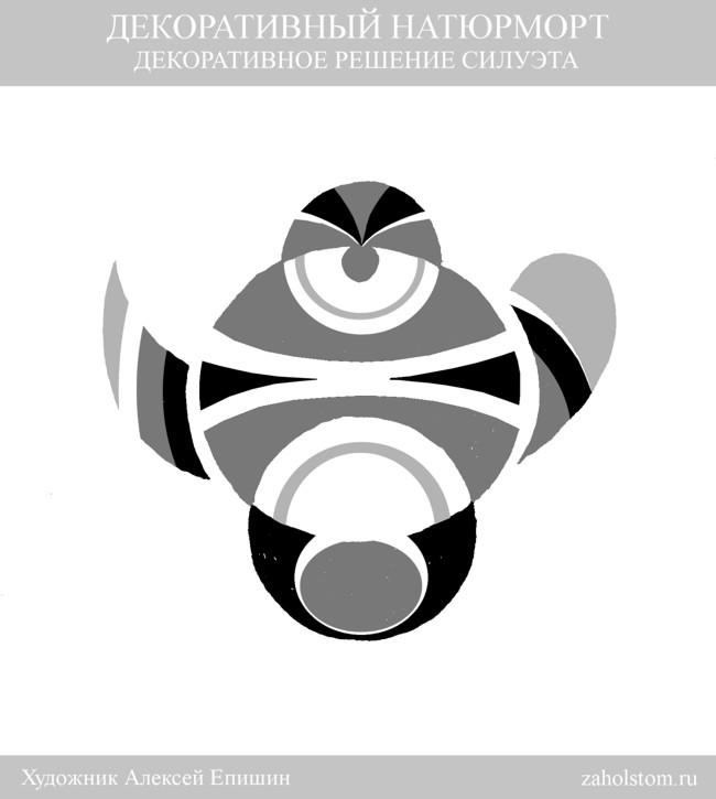 001 Декоративный натюрморт. 2 этап. Декоративное решение силуэта