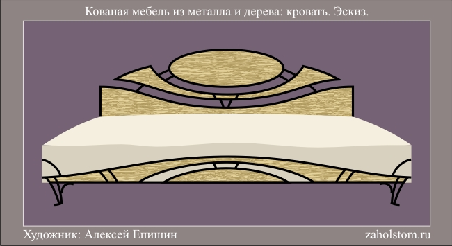001 Кованая мебель из металла и дерева: кровать. Эскиз.