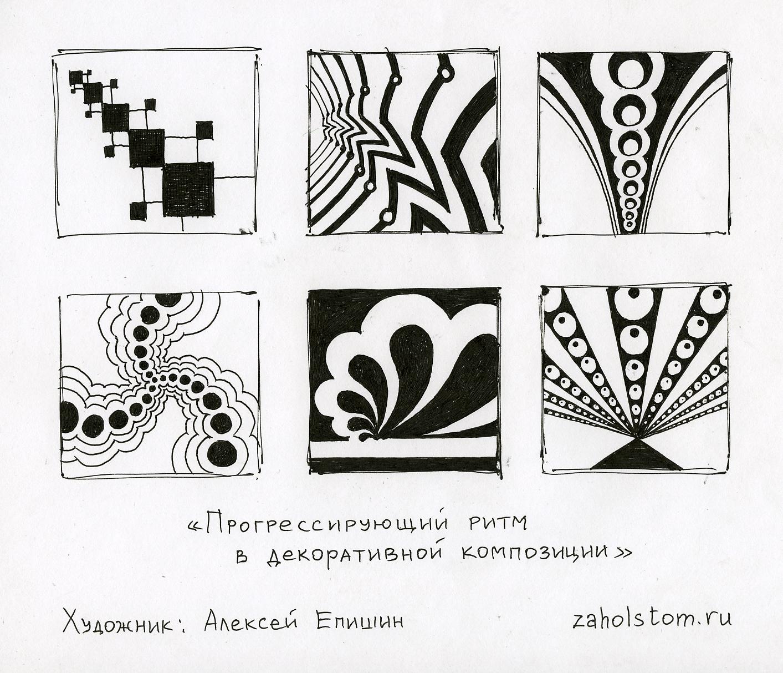 001 Прогрессирующий ритм в декоративной композиции. Алексей Епишин
