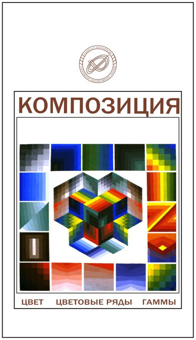 002 Азбука дизайна Шкунов А.А.