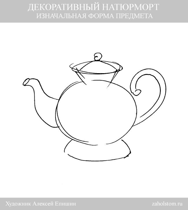 002 Декоративный натюрморт. 1 этап. Трансформация