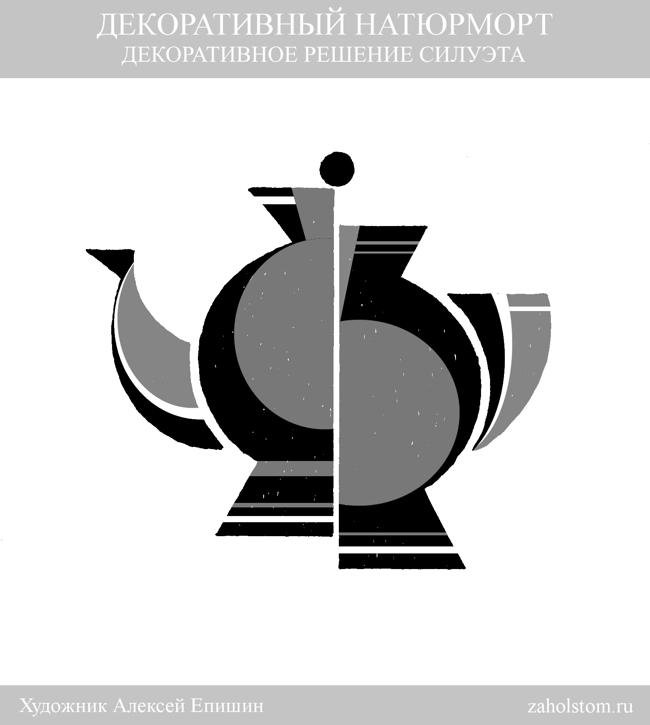 002 Декоративный натюрморт. 2 этап. Декоративное решение силуэта