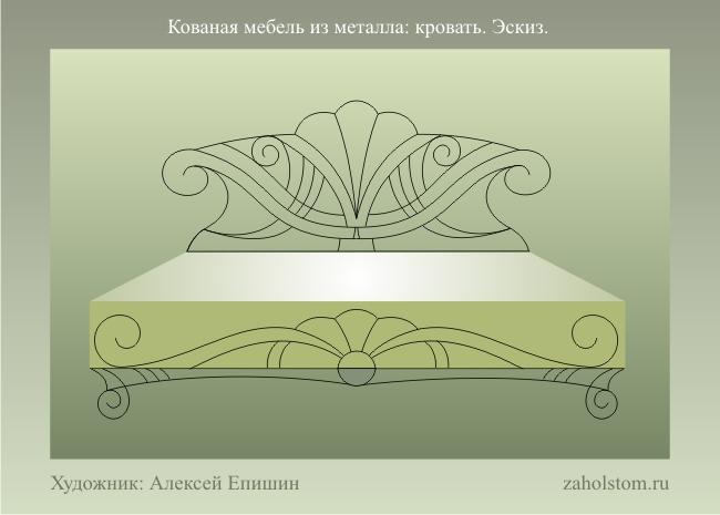 002 Кованая мебель из металла: кровать. Эскиз.