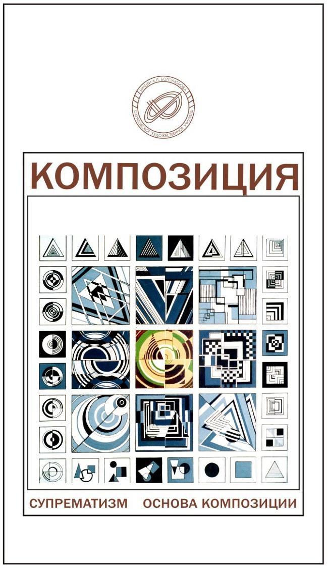 003 Азбука дизайна Шкунов А.А.
