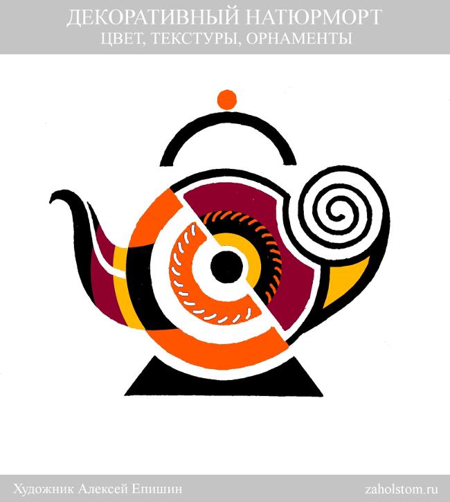 003 Декоративный натюрморт. 3 этап. Цвет, текстуры и орнаменты