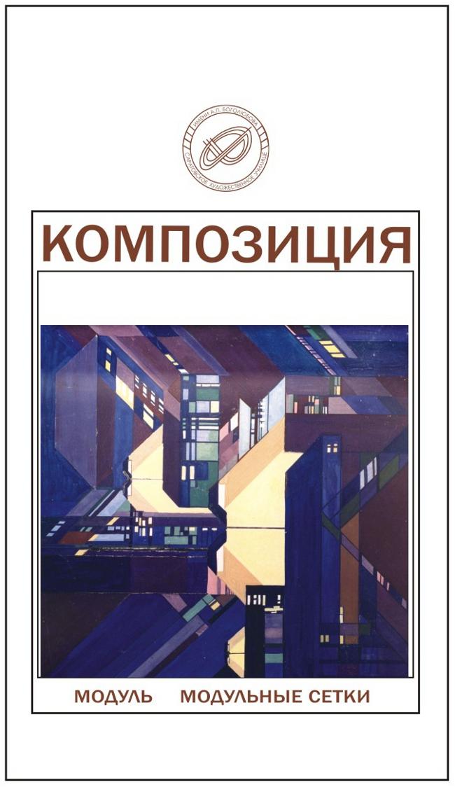 004 Азбука дизайна Шкунов А.А.