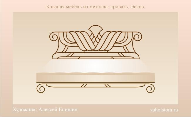 004 Кованая мебель из металла: кровать. Эскиз.