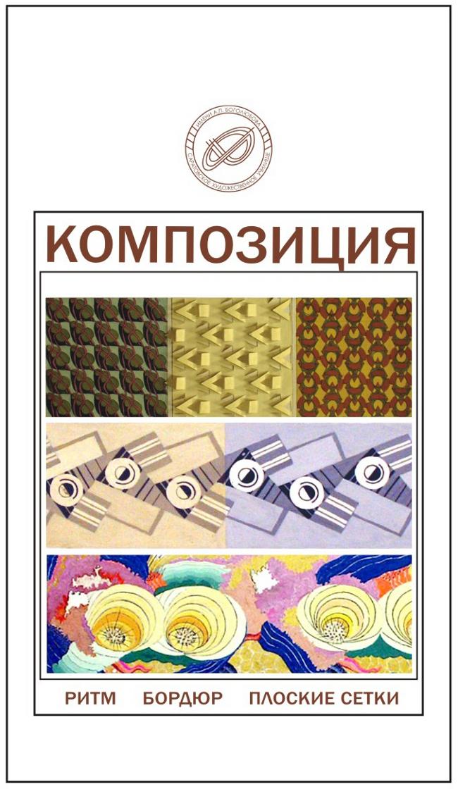 005 Азбука дизайна Шкунов А.А.