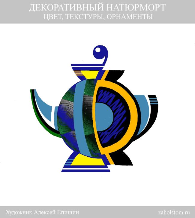 005 Декоративный натюрморт. 3 этап. Цвет, текстуры и орнаменты