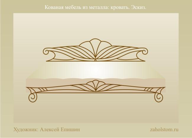 005 Кованая мебель из металла: кровать. Эскиз.