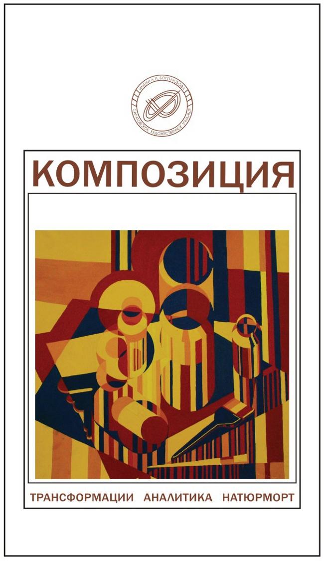 006 Азбука дизайна Шкунов А.А.