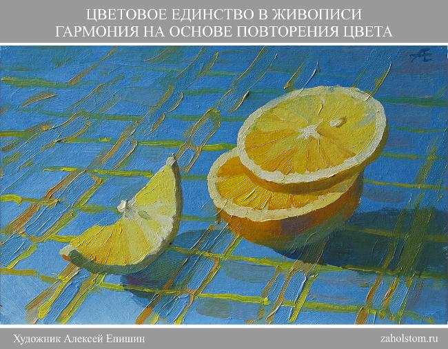 006 Цветовое единство и гармония в живописи