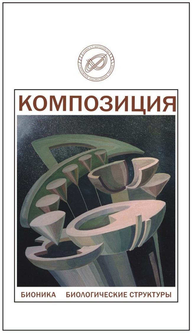 008 Азбука дизайна Шкунов А.А.