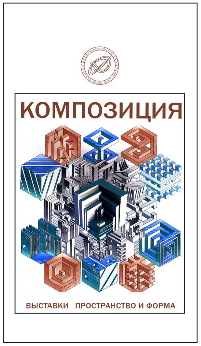 011 Азбука дизайна Шкунов А.А.