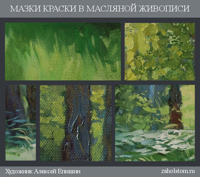 011 Погружение в пространство леса. Живопись маслом