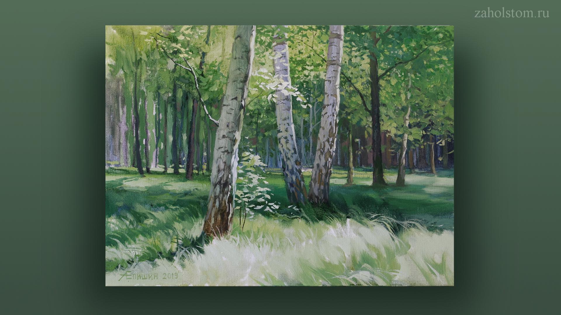 011 Светлый лес. Живопись маслом
