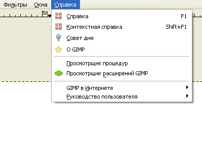 011 gimp меню справка